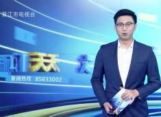 新闻天天报2019-06-12