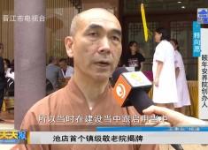 新闻天天报2019-06-11