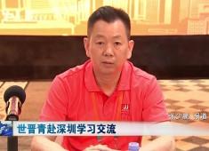 晋江新闻2019-07-14