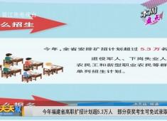 新闻天天报2019-07-28