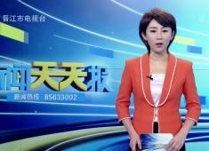 新闻天天报2019-07-11