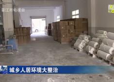 晋江新闻2019-07-26