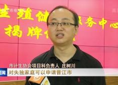 晋江新闻2019-07-11
