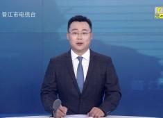 晋江新闻2019-07-03