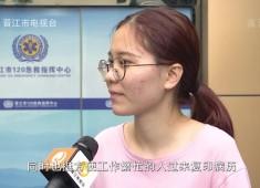 【聚焦晋江】高科技的智慧医院,你了解吗?