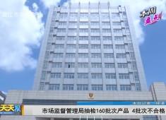 新闻天天报2019-07-07