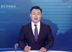 晋江新闻2019-07-24