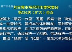 晋江新闻2019-07-21