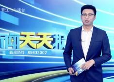 新闻天天报2019-07-12