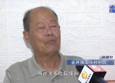 【聚焦晋江】两岸情缘 一家亲