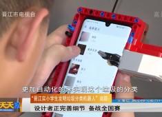 新闻天天报2019-07-30