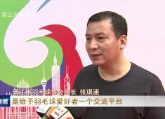 晋江新闻2019-07-16
