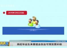 新闻天天报2019-07-24