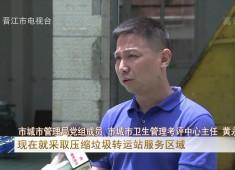 晋江新闻2019-07-31