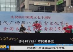 新闻天天报2019-08-15
