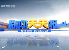 新闻天天报2019-08-31