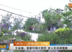 新闻天天报2019-08-10