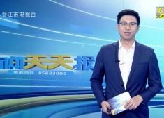 新闻天天报2019-08-14