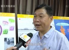 晋江财经报道2019-08-19