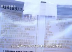 晋江财经报道2019-08-02