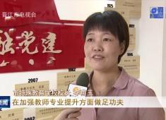 晋江新闻2019-08-08