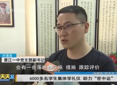 新闻天天报2019-08-16