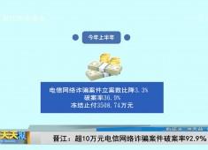 新闻天天报2019-08-01