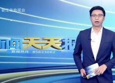 新闻天天报2019-08-21