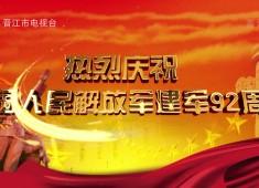 晋江新闻2019-08-01