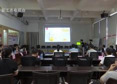 晋江财经报道2019-08-21
