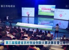 晋江新闻2019-08-29