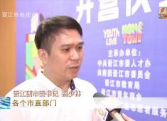 晋江新闻2019-08-16