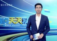 新闻天天报2019-08-27