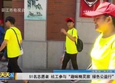 新闻天天报2019-08-12