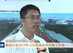 晋江新闻2019-08-12