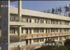 【聚焦晋江】晋江一中:奠基百年名校的奋斗