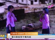新闻天天报2019-09-29