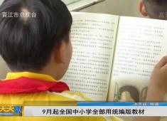新闻天天报2019-09-02