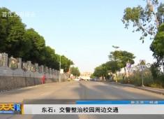 新闻天天报2019-09-24