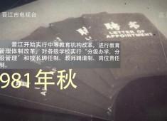 【聚焦晋江】晋江的70年教育成绩单