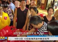 新闻天天报2019-09-05