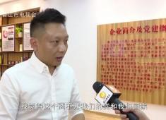 晋江财经报道2019-09-23