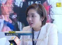 晋江财经报道2019-09-30