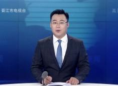 晋江新闻2019-09-23