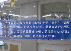 晋江新闻2019-09-24