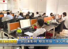晋江财经报道2019-09-05
