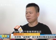新闻天天报2019-09-20