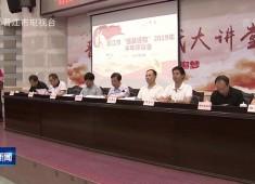 晋江新闻2019-09-05