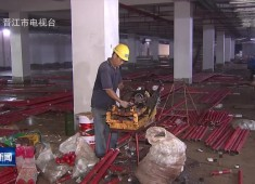晋江新闻2019-09-10