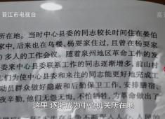 【老闽南】烽火黎山 还看今朝